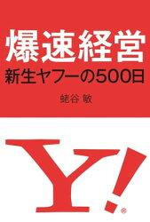 爆速経営新生ヤフーの500日