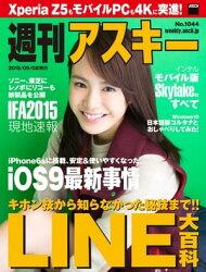 週刊アスキーNo.1044(2015年9月8日発行)(週刊アスキー)