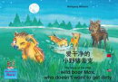 ?干?的 小野猪麦克. 中文 - 英文 / The story of the little wild boar Max, who doesn't want to get dirty. Chi…