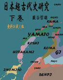 日本超古代史研究 下巻 無料お試し版