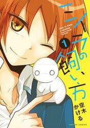 ミイラの飼い方1【フルカラー】(comicoBOOKS)