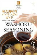 和食調味料バイリンガルガイド〜Bilingual Guide to Japan WASHOKU SEASONING〜
