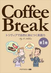 Coffee Break 第1巻