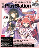 電撃PlayStation Vol.636