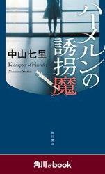 ハーメルンの誘拐魔(角川ebook)(角川ebook)