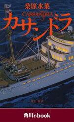 カサンドラ(角川ebook)(角川ebook)