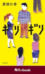 ギリギリ(角川ebook)(角川ebook)