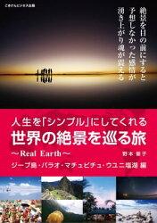 人生を「シンプル」にしてくれる世界の絶景を巡る旅〜RealEarth〜