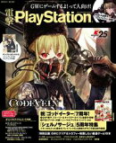 電撃PlayStation Vol.637