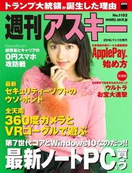 週刊アスキーNo.1102(2016年11月15日発行)(週刊アスキー)
