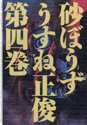 砂ぼうず4巻(ビームコミックス)