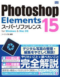 PhotoshopElements15スーパーリファレンスforWindows&MacOS