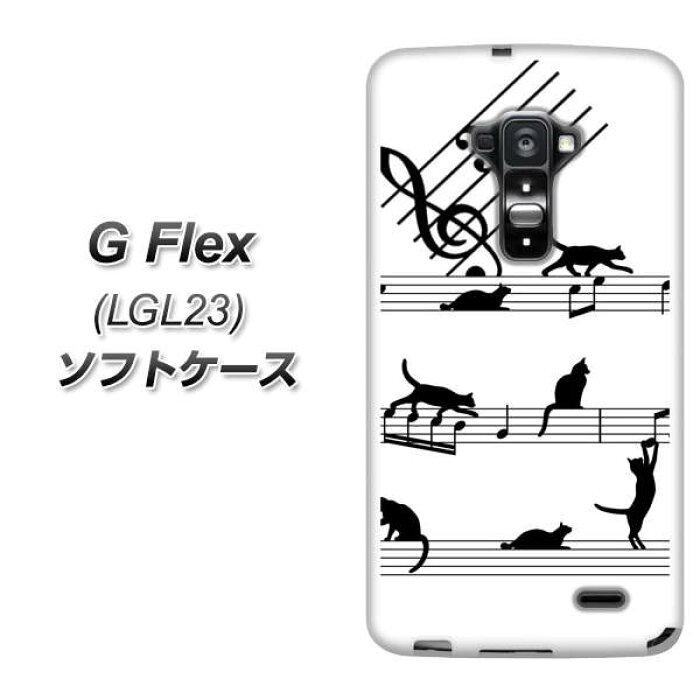 au Flex LGL23 TPU ソフトケース / やわらかカバー<br>【1112 音符とじゃれるネコ2 素材ホワイト】 UV印刷 <br>シリコンケースより堅く、軟性のあるTPU素材<br>(フレックス/LGL23/スマホケース)