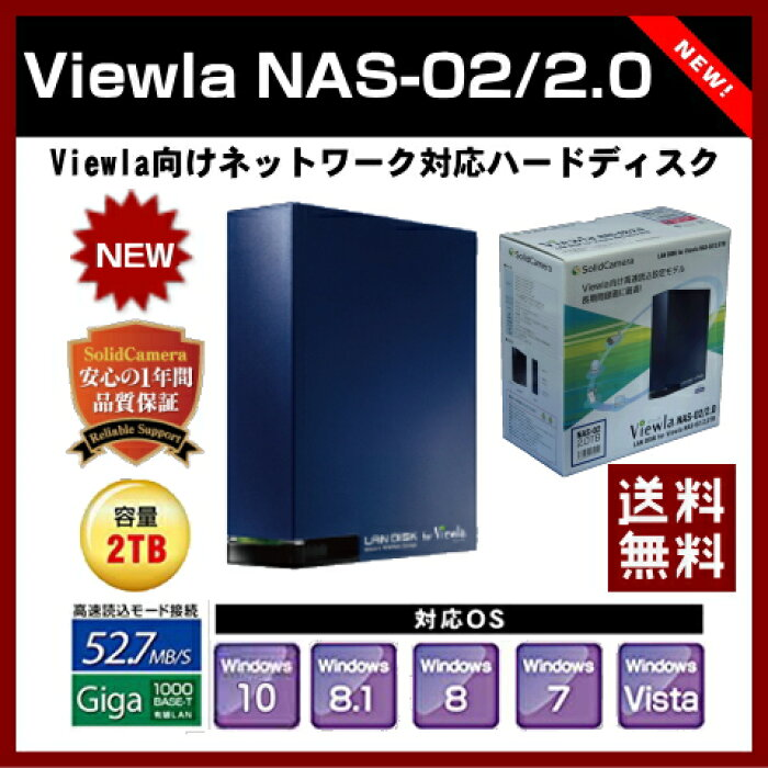 <br>【ソリッドカメラ】NEW Viewla NAS-02/2.0 Viewla向けネットワーク対応 ハードディスク ソリッドカメラ NAS-01/2.0 NAS I-O DATA【S】SolidCamera<br>