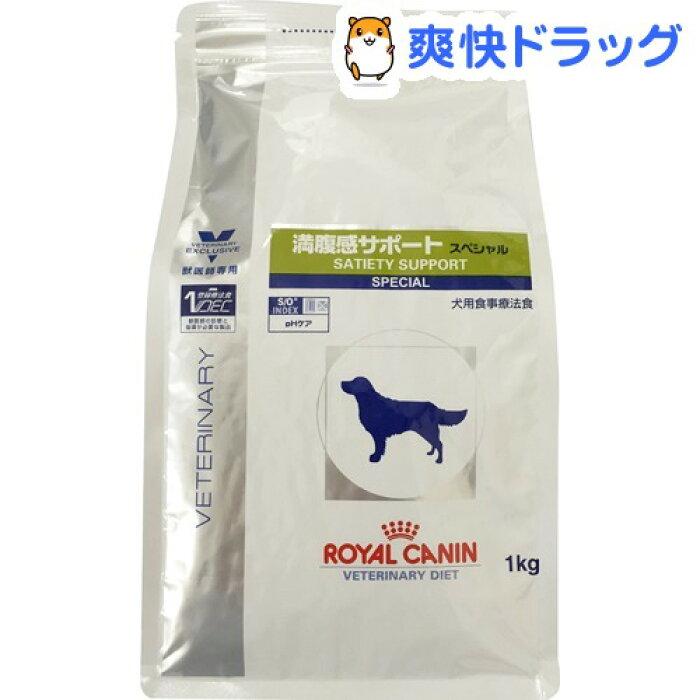 ロイヤルカナン 犬用 満腹感サポート スペシャル ドライ(1kg)【ロイヤルカナン(ROYAL CANIN)】[特別療法食]【送料無料】