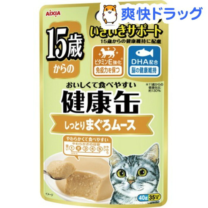 15歳からの健康缶 パウチ しっとりまぐろムース(40g)【健康缶シリーズ】