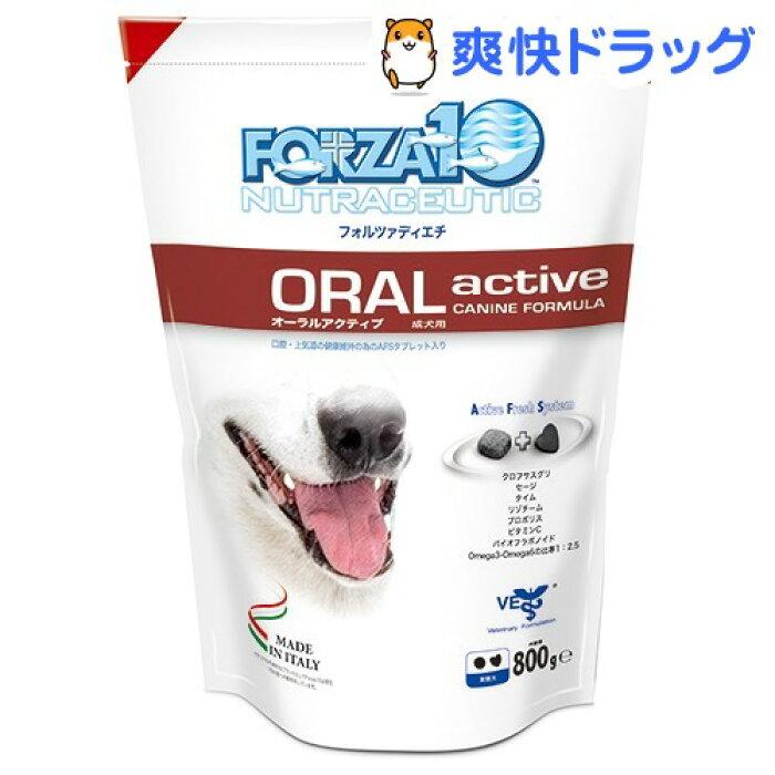 フォルツァ10 犬用 オーラルアクティブ 口腔(800g)【フォルツァ10(FORZA10)】