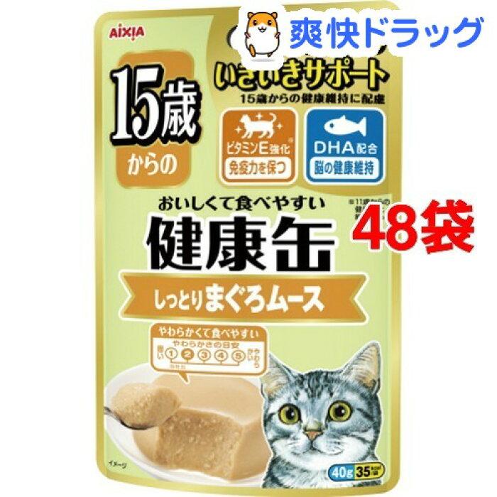 15歳からの健康缶 パウチ しっとりまぐろムース(40g*48コセット)【健康缶シリーズ】【送料無料】
