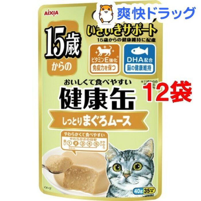 15歳からの健康缶 パウチ しっとりまぐろムース(40g*12コセット)【170512_soukai】【170526_soukai】【健康缶シリーズ】