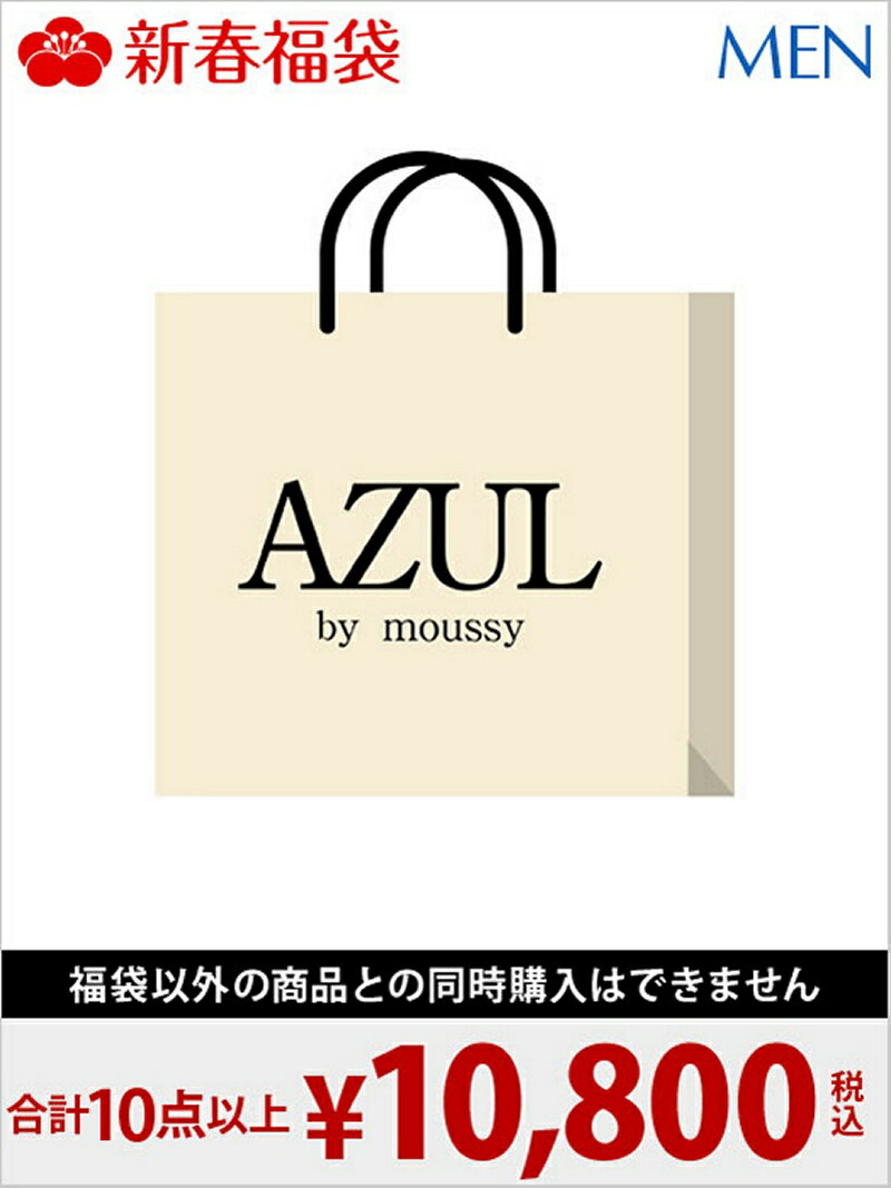 AZUL by moussy [2018新春福袋] MEN/010 AZUL by moussy アズールバイマウジー【先行予約】*【送料無料】