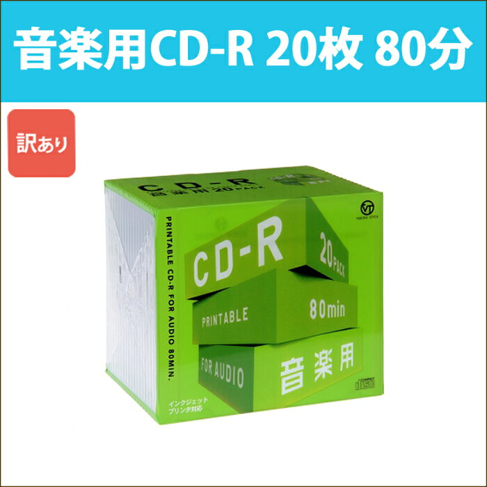 音楽用CD-R 20枚 80分 700MB ホワイトプリンタブル VERTEX