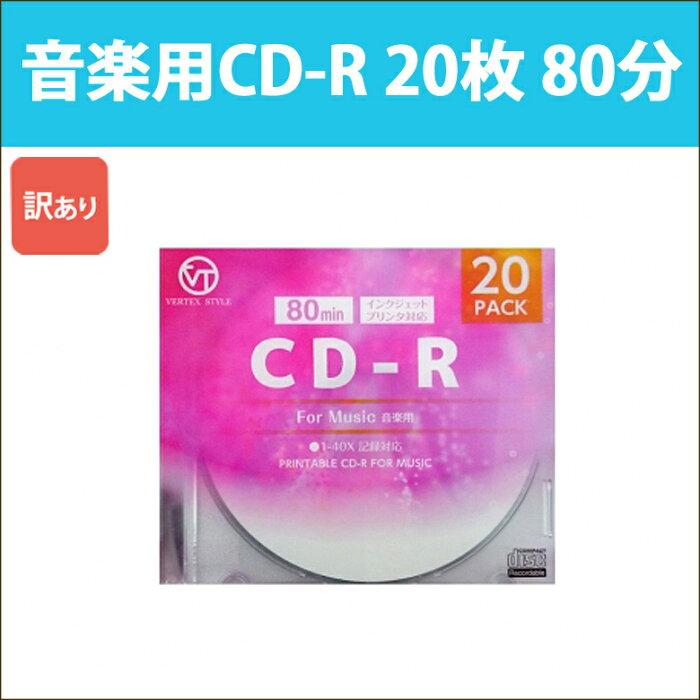 音楽用CD-R 20枚 80分 700MB インクジェットプリンタ対応 VERTEX