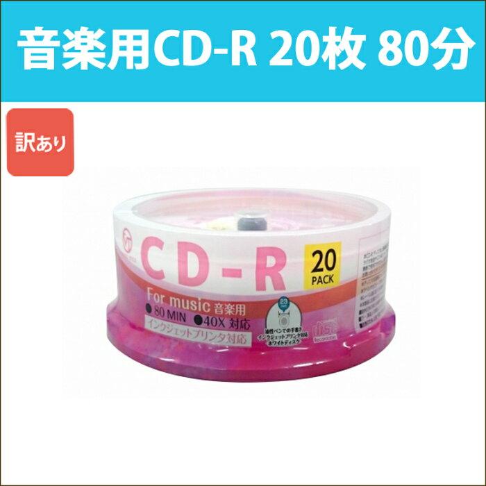 音楽用 CD-R 20枚 CD-R 80分 700MB  VERTEX