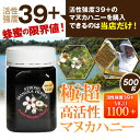 マヌカ蜂蜜 【活性強度39+】【MGO 1100+】500g