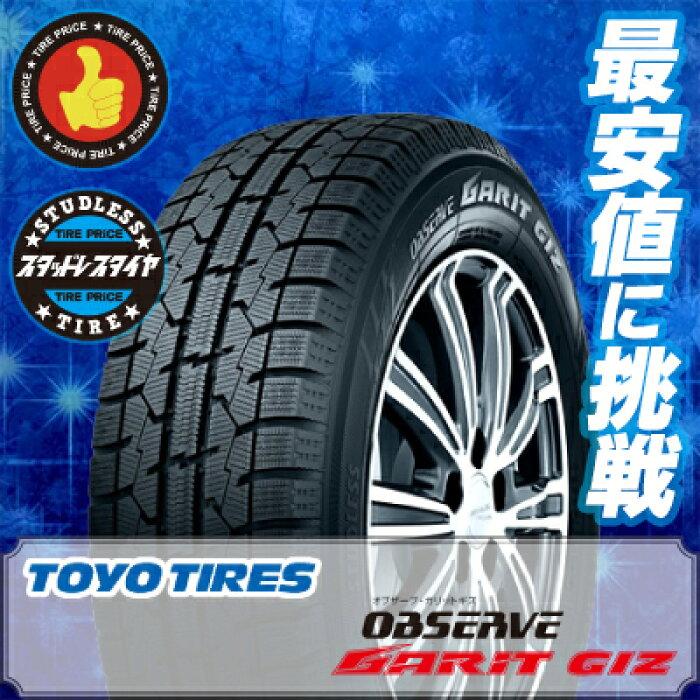 135/80R13 70Q トーヨー タイヤ GARIT GIZ TOYO TIRES オブザーブ ガリット ギズ スタッドレスタイヤ 13インチ 単品 1本 価格 『2本以上ご注文で送料無料』