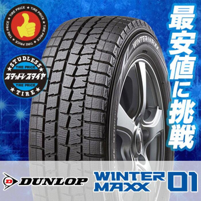 135/80R13 70Q ダンロップ WINTER MAXX 01 WM01 DUNLOP ウインターマックス 01 スタッドレスタイヤ 13インチ 単品 1本 価格 『2本以上ご注文で送料無料』