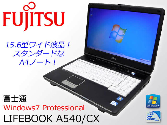 6/30まで!<br>決算SALE!!<br>【中古】<br>FUJITSU 富士通<br>ノートパソコン<br>Aシリーズ(バリューシリーズ)<br>LIFEBOOK A540/CX<br>CPU:Celeron-925<br>OS:Win7-Pro(32)<br>メモリ:2GB<br>HDD:135GB<br>ドライブ:DVD/CD-ROM<br>パネル:15.6型ワイド<br>