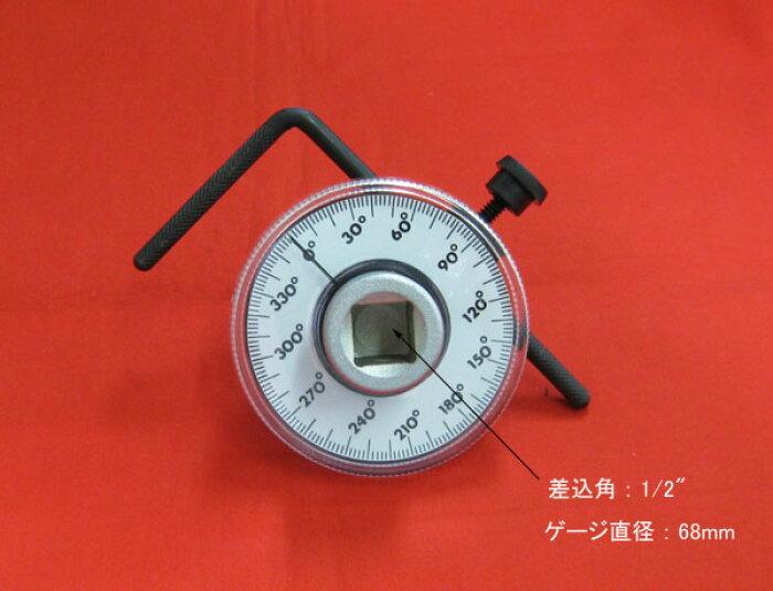 1/2(12.7mm) トルクアングルゲージ トルクレンチ