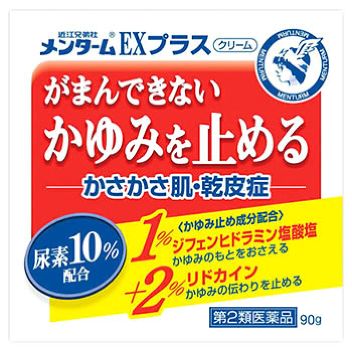 【第2類医薬品】近江兄弟社 <br>メンターム EXプラス (90g) かゆみ <br>かさかさ肌・乾皮症 ツルハドラッグ