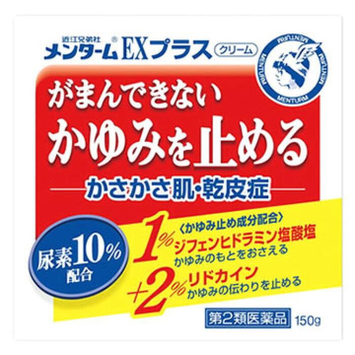【第2類医薬品】近江兄弟社 <br>メンターム EXプラス (150g) かゆみ <br>かさかさ肌・乾皮症 ツルハドラッグ