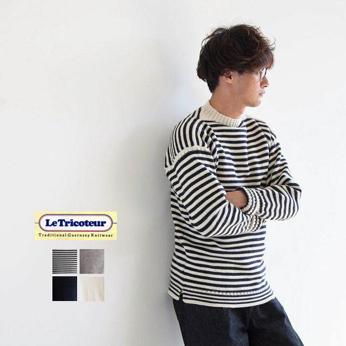 (62130001) Le Tricoteur(ル・トリコチュール)<BR>GUERNSEY SWEATER<br>(ガンジーセーター)<BR>【ゆうパケット対象外】【送料・代引き手数料無料】N