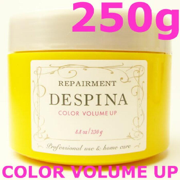 ナカノ デスピナ リペアメント カラーボリューム アップ  250g  <ヘアトリートメント> 【 カラー ボリューム アップ 】