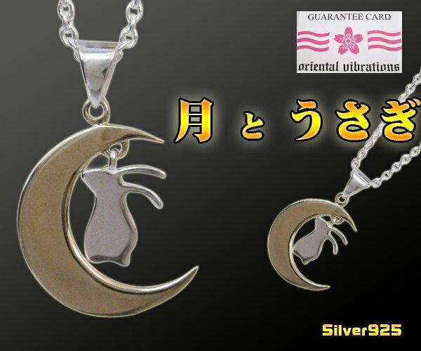 【OV】月とウサギのペンダントSV+B/動物和風(新品2012年4月)【メイン】