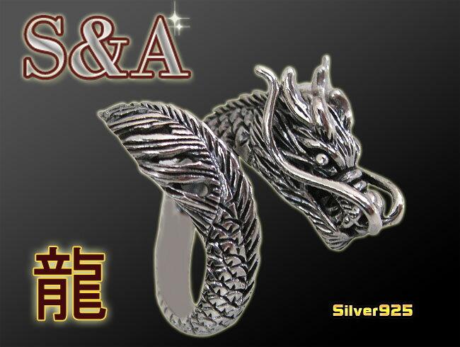 【S&A】ドラゴンリング(1)13号フリーサイズ【メイン】/動物・龍の指輪シルバー925銀製(メンズ)/送料無料!
