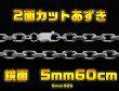 2面カットあずきチェーン5mm60cm/シルバー925・銀(新商品12月)【メイン】極太