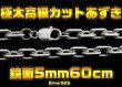 鏡面極太高級カットあずきチェーン5mm60cm/シルバー925・銀(新商品12月)【メイン】