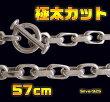 極太カットチェーン57cm/シルバー925・銀(新商品12月)【メイン】