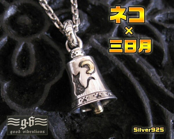 【GV】ネコと月のベルペンダントSV+B/シルバー925・銀(新商品12月)【メイン】ブランド猫・鈴・
