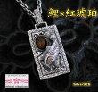 【OV】鯉と紅琥珀のペンダント/シルバー925・銀(新商品12月)【メイン】ブランド天然石