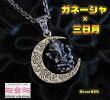 【OV】月とガネーシャのペンダントSV+B/シルバー925・銀(新商品12月)【メイン】ブランド動物