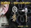【GV】ココペリとグリーンアンバーのピアス(1)/動物天然石シルバー925銀新商品12月【メイン】