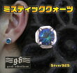【GV】ミスティッククォーツのピアス(2)ブルー/天然石シルバー925銀新商品12月【メイン】