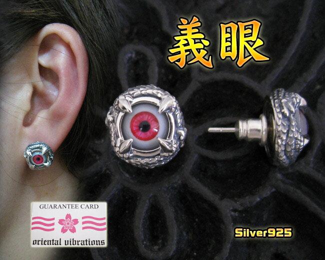 oriental vibrations【OV】義眼ピアス(1)赤/ドラゴン和柄目玉シルバー925銀【メイン】(メンズ)(レディース)/oriental vibrationsorientalvibrations送料無料!