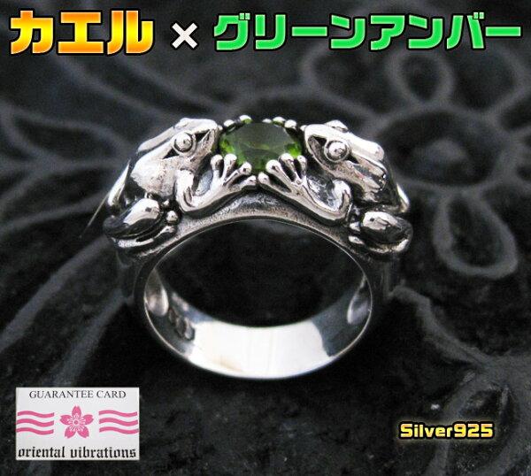 【OV】カエルが宝石を抱えた指輪GCZ09号・11号・13号/動物シルバー925銀新商品12月【メイン】