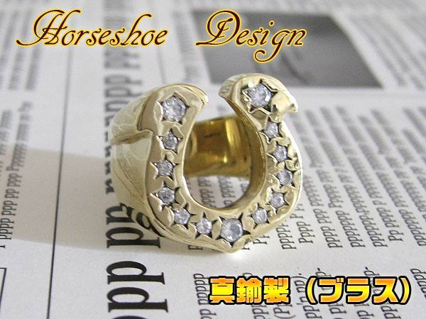 ブラスホースシューリング(1)CZ17号・19号・21号・23号/金色真鍮馬蹄新商品2013年3月【メイン】