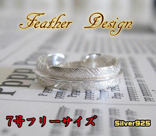 10OFホワイトフェザーリング(2)07号フリーサイズ/羽根指輪シルバー925銀 【メイン】/(レディース)シルバー925 リング フェザー羽根リング指輪(SILVER925 RING WING)フェザー 指輪 リング 羽根フェザー 指輪 リング 羽根 フェザー 指輪 リング 羽根送料無料!